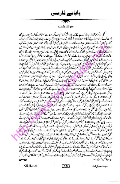 hassans story 5 essay How does amir react to rahim's story what do we learn from hassan's letter what does he learn about the treatment of women under the taliban.