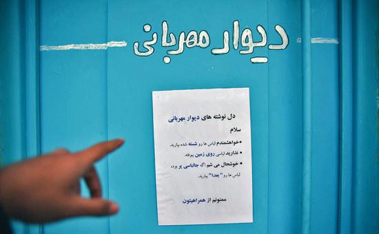ایران-دل نوشته دیوار مهربانی