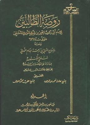 روضة الطالبين - للإمام النووي ( 8 مجلدات ) pdf