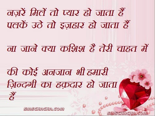 Shayari Hindi Romantic Love Sms Hindi Shayari Romantic Hindi