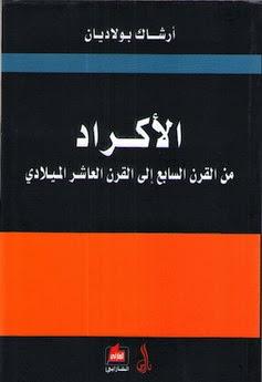 الأكراد من القرن السابع إلى القرن العاشر الميلادي - أرشاك بولاديان pdf