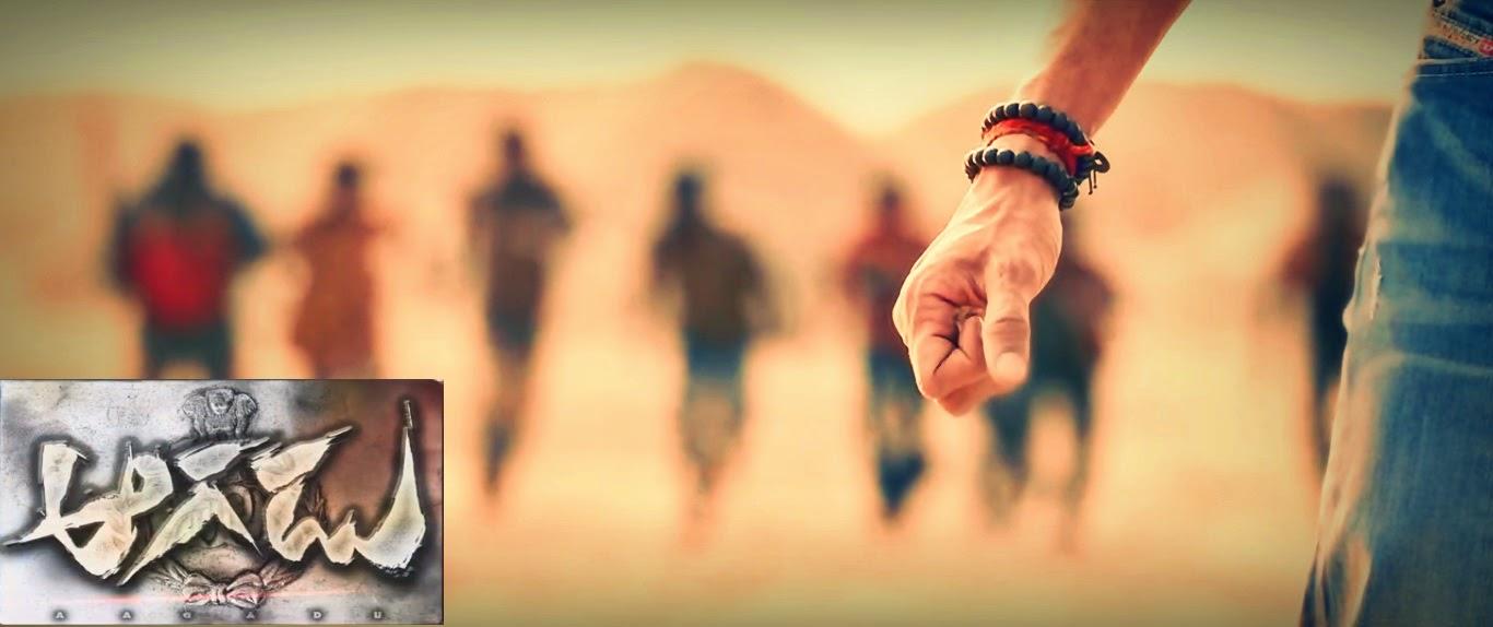Mahesh babu's Aagadu Telugu movie First look Teaser Exclusive Trailer