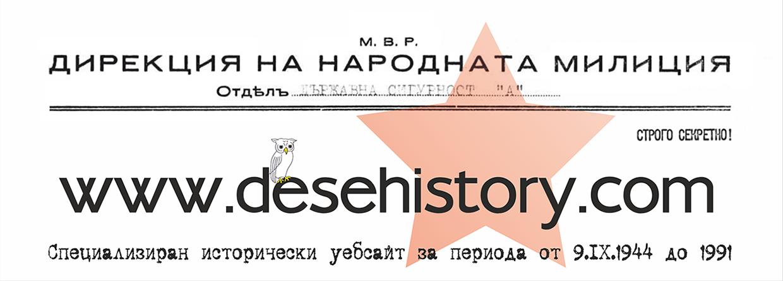 www.desehistory.com