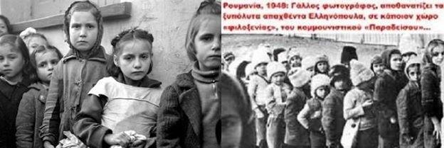 Δείτε τι γράφει κάποιος Πολάκης .. στην Ευα Καϊλή για το δολοφονημένο παππού της από κομμουνιστές