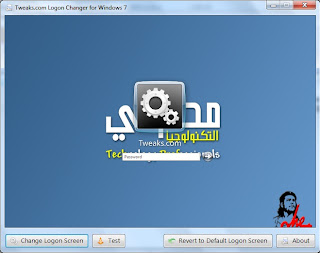 change-logon-screen