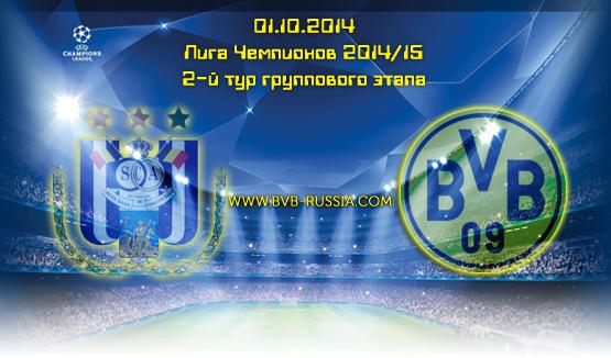 Андерлехт – Боруссия Д. Лига Чемпионов 2014-15