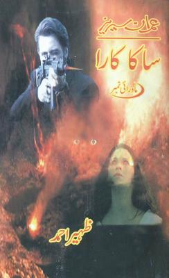 Saaka Kara By Zaheer Ahmed