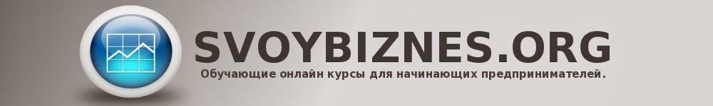 http://www.svoybiznes.org/