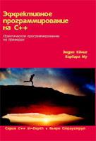 книга Эндрю Кёнига и Барбары Э. Му «Эффективное программирование на C++. Практическое программирование на примерах» - читайте отдельное сообщение в моем блоге