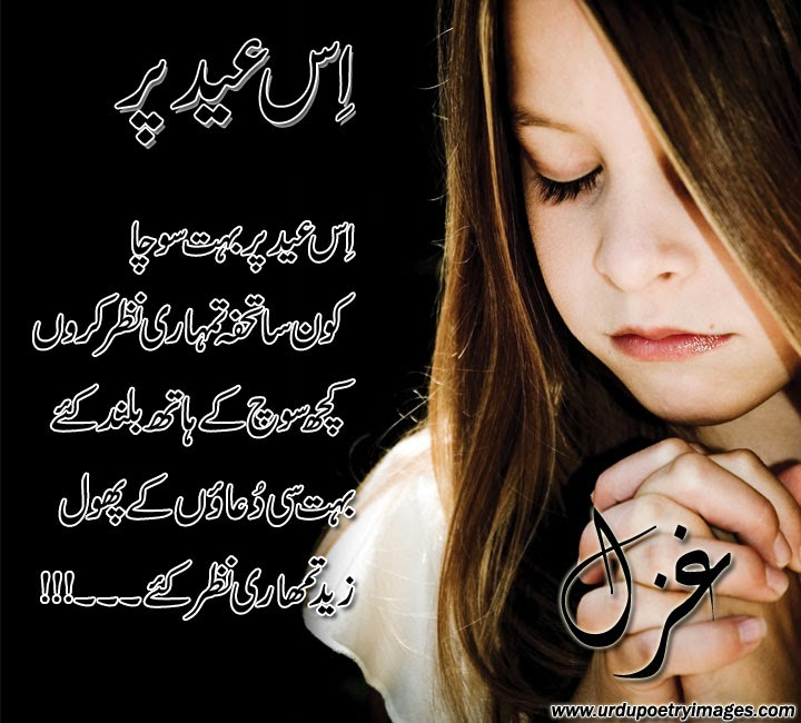 eid poetry pictures
