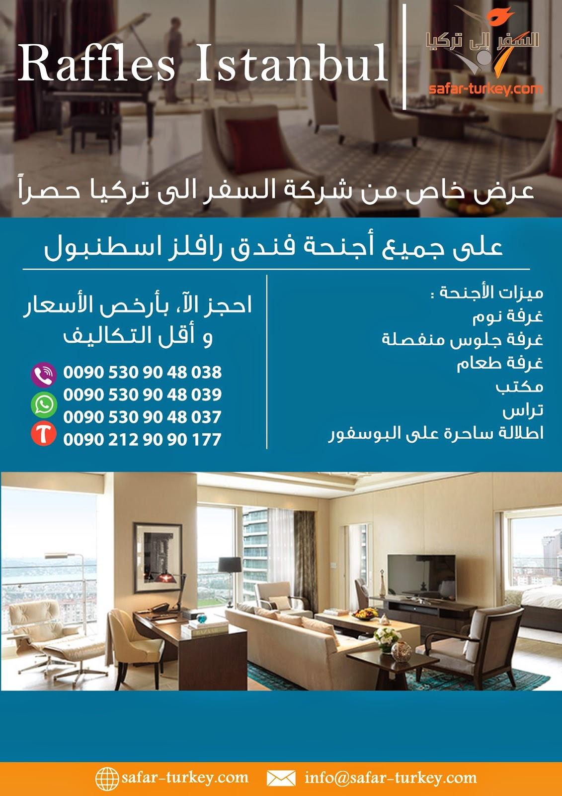 أرخص أسعار فندق رافلز اسطنبول design.jpg