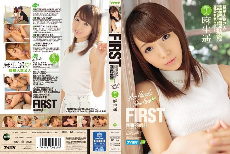 [IPZ-698] FIRST IMPRESSION 91 麻生遥