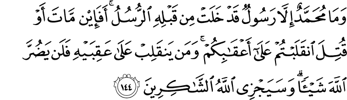 QS. Ali Imran 3:144