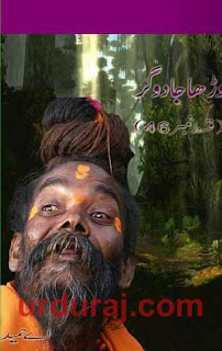 Amber Naag Maria Series Part 46 (Boorah Jadugar) Urdu Novel by A Hameed