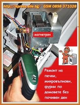 сервиз битова техника и електроника - прахосмукачки, телевизори, сешоари, ютии, котлони