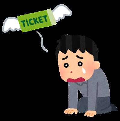 チケットを手に入れられなかった人のイラスト(男性)