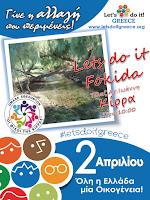 Lets do it Greece 2017 Δράση Κίρρας