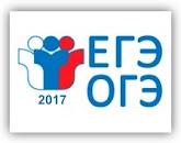 ГИА и ЕГЭ 2017