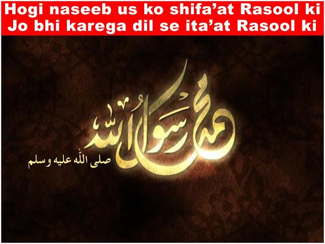 hadees urdu
