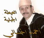 Ahmed El Hassani-Al Aita Al Jabalia