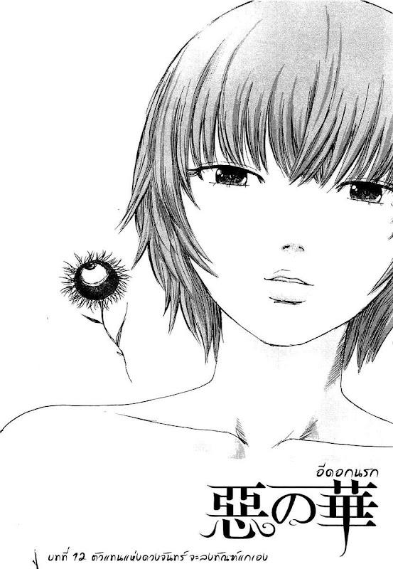 อ่านการ์ตูน Aku no Hana 12 ภาพที่ 1