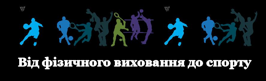 Від фізичного виховання до спорту