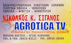 ΜΕΡΑΜΠΕΛΛΟ AGROTICA TV
