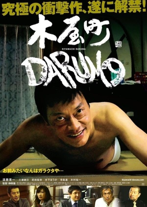 Film Kiyamachi Daruma di Bioskop