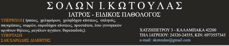 ΣΟΛΩΝ Ι. ΚΩΤΟΥΛΑΣ