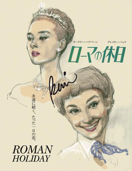 Roman Holiday poster Audrey Hepburn
