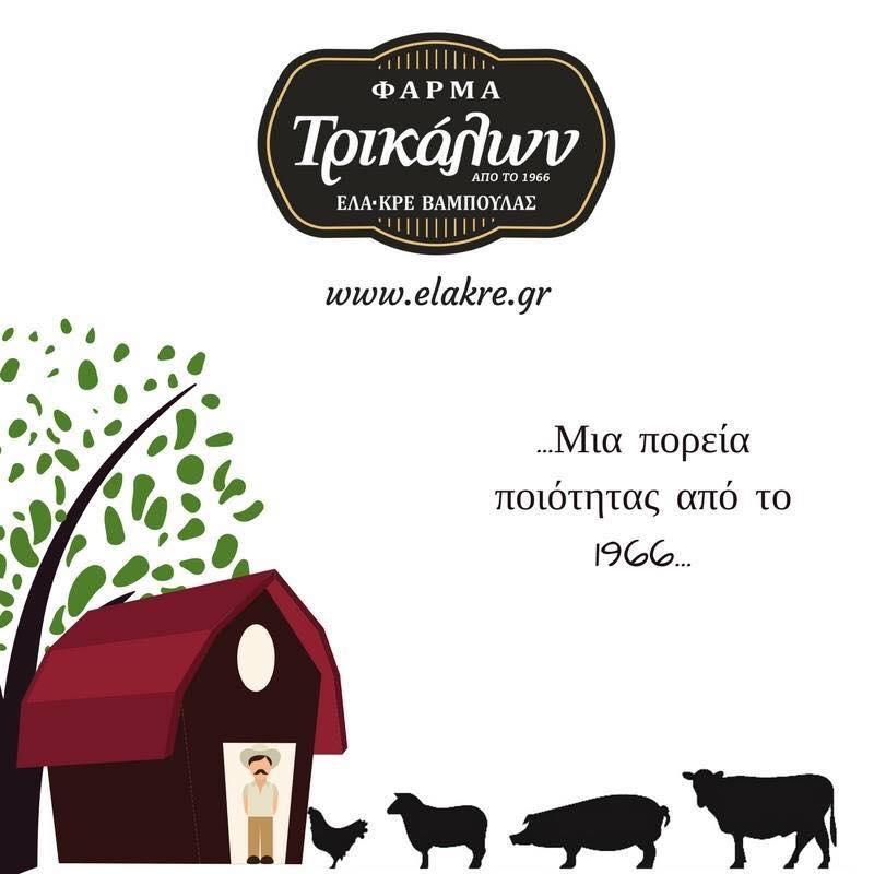 ΦΑΡΜΑ ΤΡΙΚΑΛΩΝ ΕΛΑ-ΚΡΕ ΒΑΜΠΟΥΛΑΣ