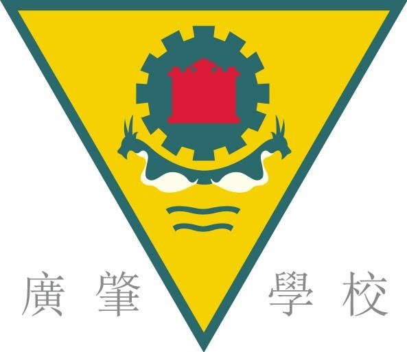 西貢廣肇學校校徽
