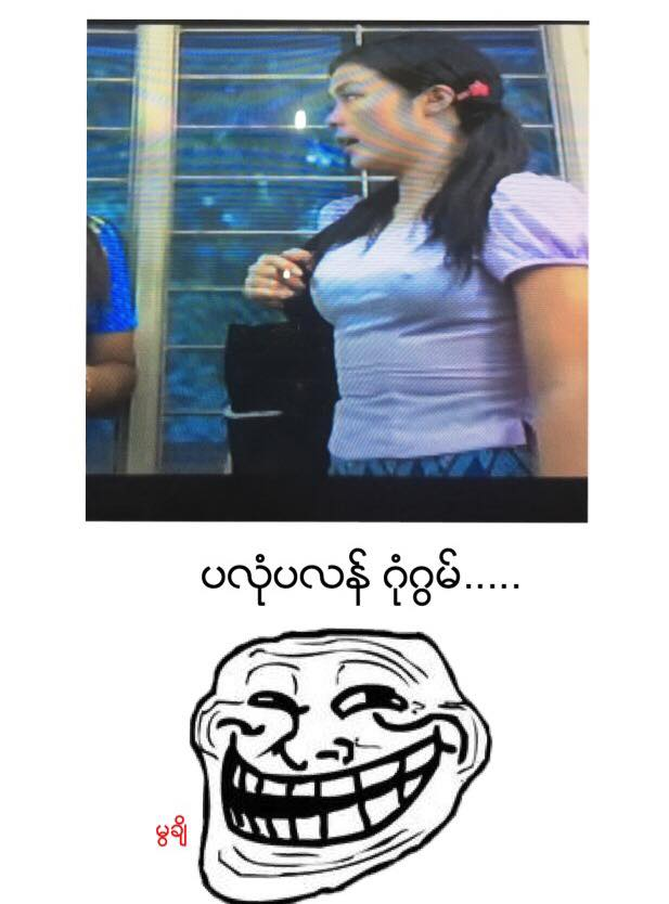 Wut Mhone Shwe Yi Story : Netizens Fighting Bra or No Bra on Facebook