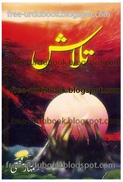 quran and science by zakir naik in urdu pdf