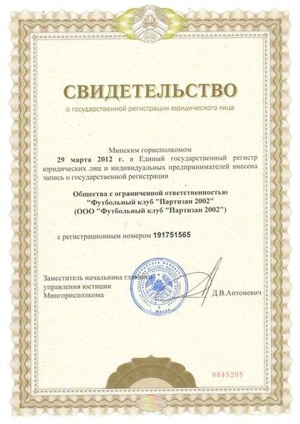 Offizielle Urkunde