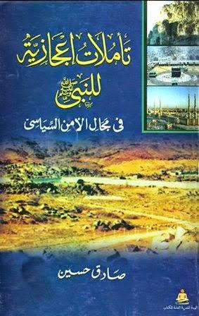كتاب تأملات إعجازية للنبي في مجال الأمن السياسي - صادق حسين