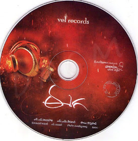 eega songs download
