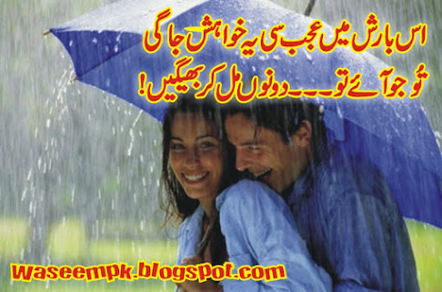 Barish shayari / Rainy day poetry