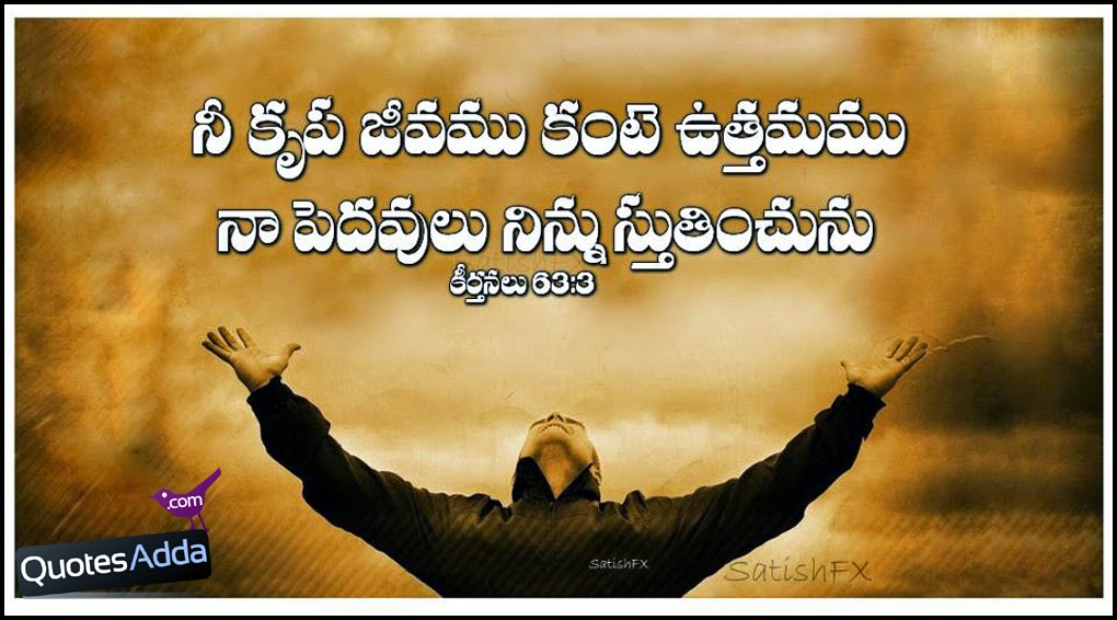 Telugu bible new verse with wallpapers telugu jesus bible words daily