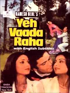 Yeh Vaada Raha (1982) - Hindi Movie