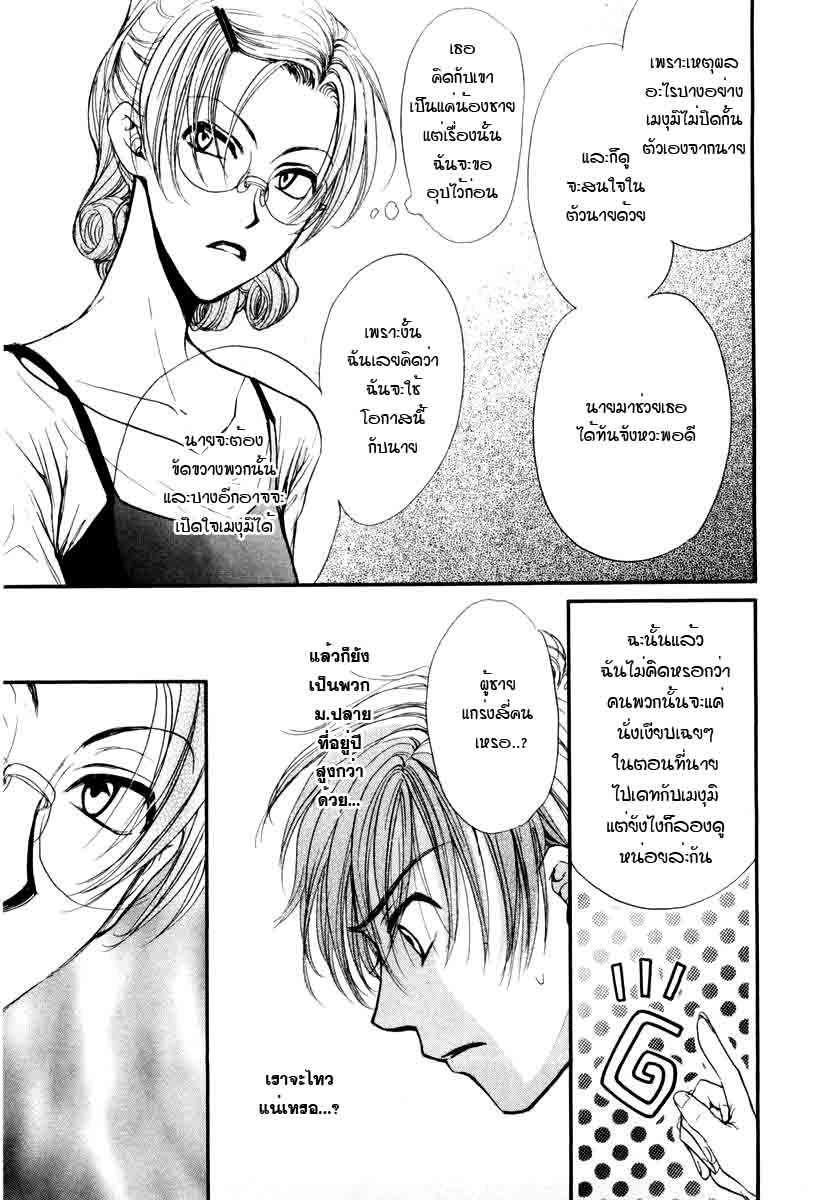 อ่านการ์ตูน Kakumei no Hi 6 ภาพที่ 16