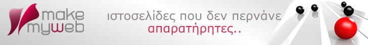 Οικονομικά πακέτα ιστοσελίδων, e-shop,blog, makemyweb.gr