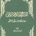 كتاب : التشريع الجنائي الإسلامي مقارناً بالقانون الوضعي