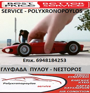 SERVICE POLYXRONOPOYLOS