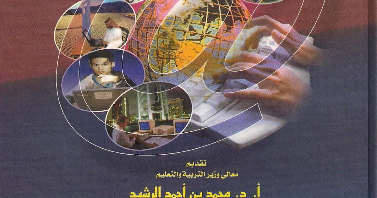 التعليم الإلكتروني الأسس والتطبيقات