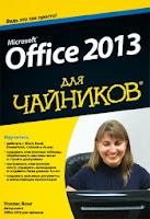 книга «Microsoft Office 2013 для чайников» - читайте отдельное сообщение в моем блоге