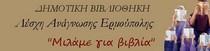 ΔΗΜ. ΒΙΒΛΙΟΘΗΚΗ ΕΡΜΟΥΠΟΛΗΣ