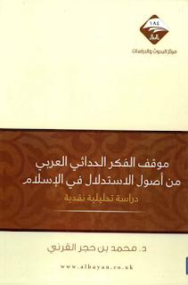 حمل كتاب موقف الفكر الحداثي العربي من أصول الإستدلال في الإسلام - محمد بن حجر القرني