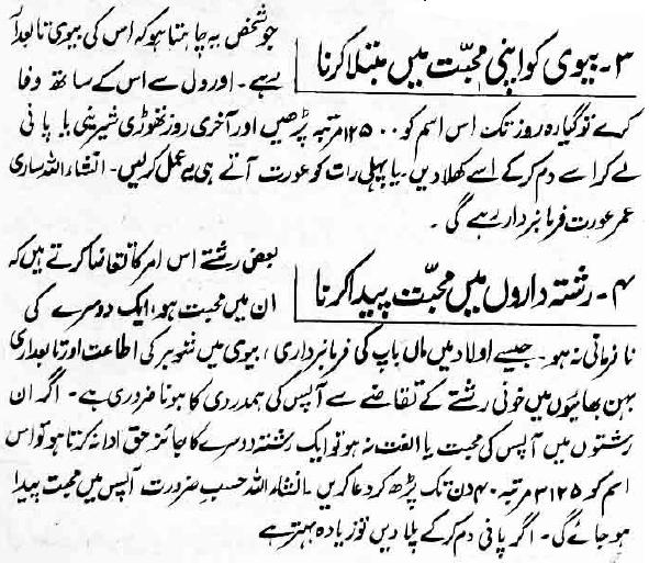 Ya Wadud Wazifa Urdu Ya Wadoodo Benefits Ya Wadood Meaning For