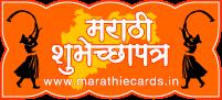 Marathi E Cards | Marathi Greeting Cards | Marathi Shubheccha Patra | Marathi Cards